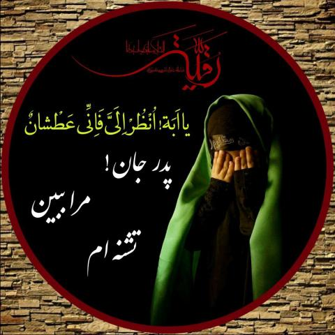 حضرت رقیه (سلام الله علیها)
