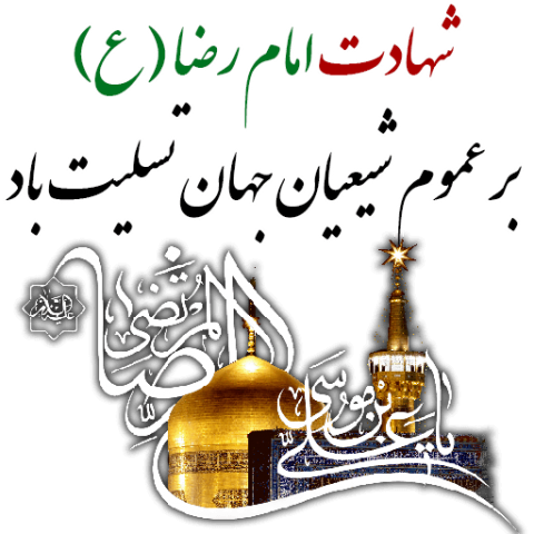 عکس پروفایل شهادت امام رضا علیه السلام