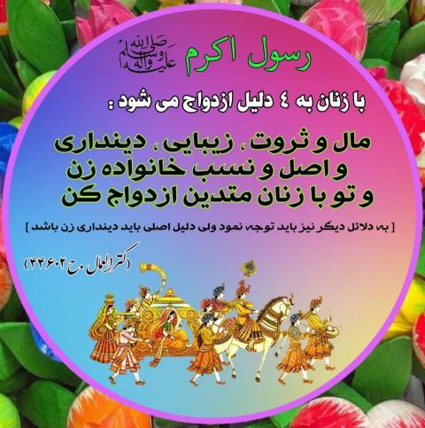 شوهر مناسب از نگاه اسلام (هم کفو کیست؟) + آواتار | ضیاءالصالحین