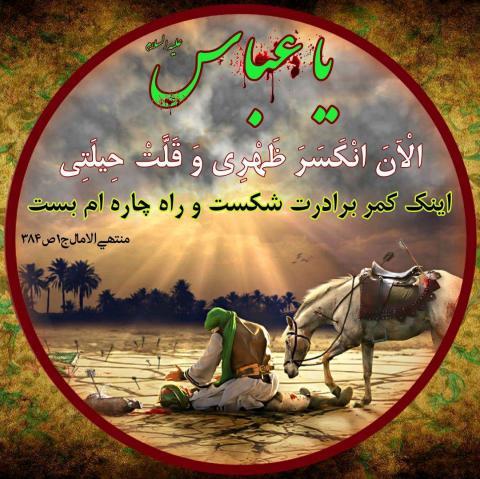 آواتار / تاسوعای حسینی | ضیاءالصالحین