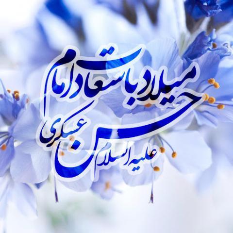 عکس ولادت امام حسن عسکری علیه السلام