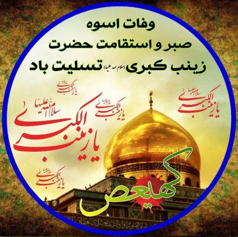 شهادت حضرت زینب (صلواتُ اللهِ و سلامُهُ عَليها) + آواتار | ضیاءالصالحین
