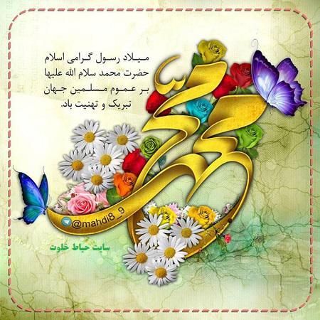 عکس ولادت پیامبر اکرم صلی الله علیه و آله و سلم