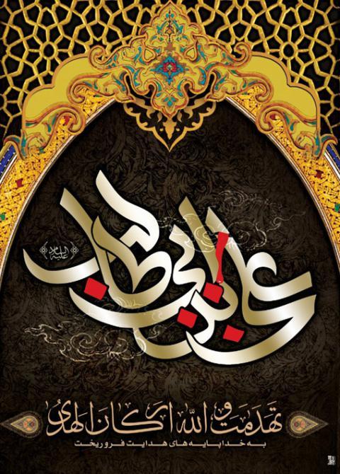 پوستر شهادت امام علی علیه السلام