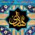 پوستر با کیفیت شهادت امام علی النقی (علیه السلام)