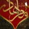 شهادت امام علی النقی (علیه السلام)